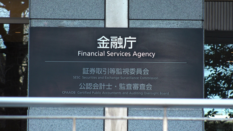 Japanese Regulator Clarifies Stance on Bitcoin ETFs and Derivatives